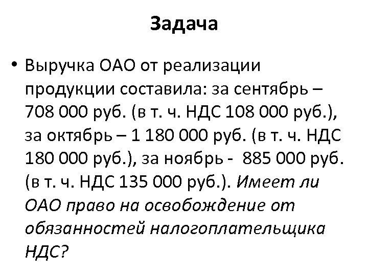 Задача • Выручка ОАО от реализации продукции составила: за сентябрь – 708 000 руб.