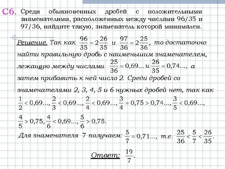 С 6. Среди обыкновенных дробей с положительными знаменателями, расположенных между числами 96/35 и 97/36,