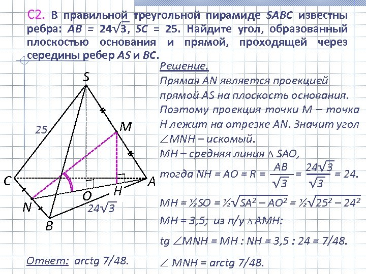 С 2. В правильной треугольной пирамиде SABC известны С ребра: АВ = 24√ 3,