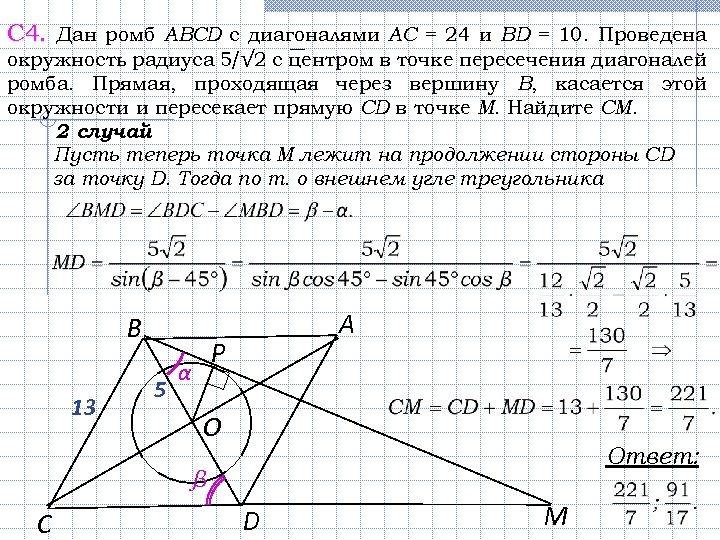 С 4. Дан ромб ABCD с диагоналями АC = 24 и BD = 10.