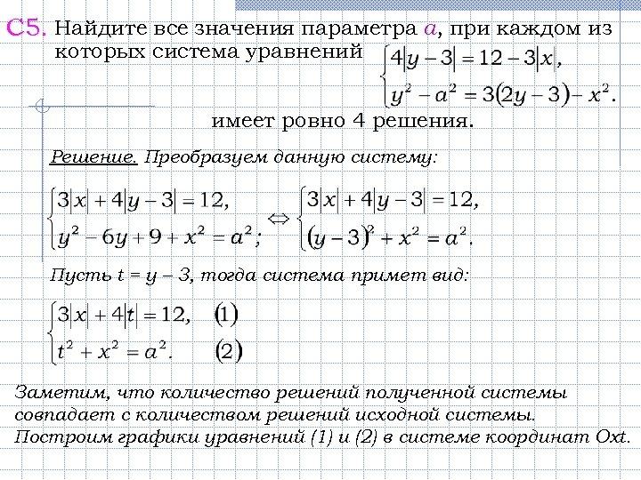 С 5. Найдите все значения параметра а, при каждом из которых система уравнений имеет