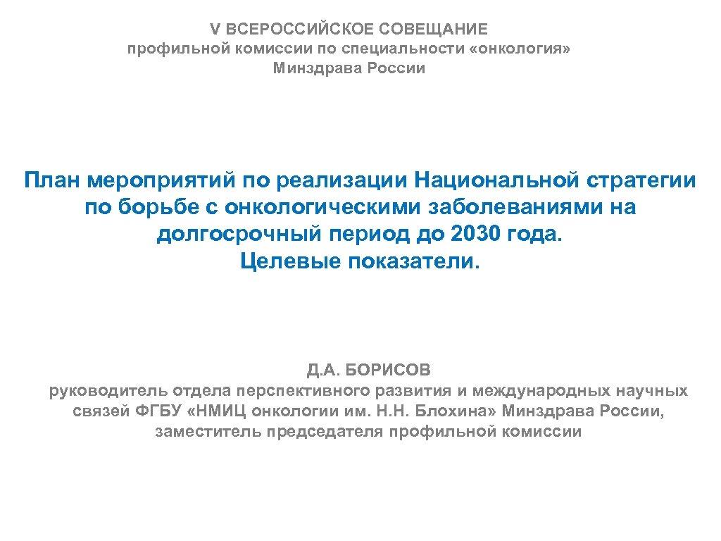 V ВСЕРОССИЙСКОЕ СОВЕЩАНИЕ профильной комиссии по специальности «онкология» Минздрава России План мероприятий по реализации