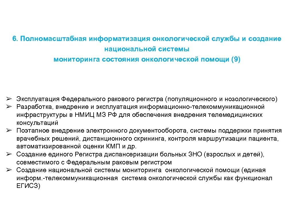 6. Полномасштабная информатизация онкологической службы и создание национальной системы мониторинга состояния онкологической помощи (9)