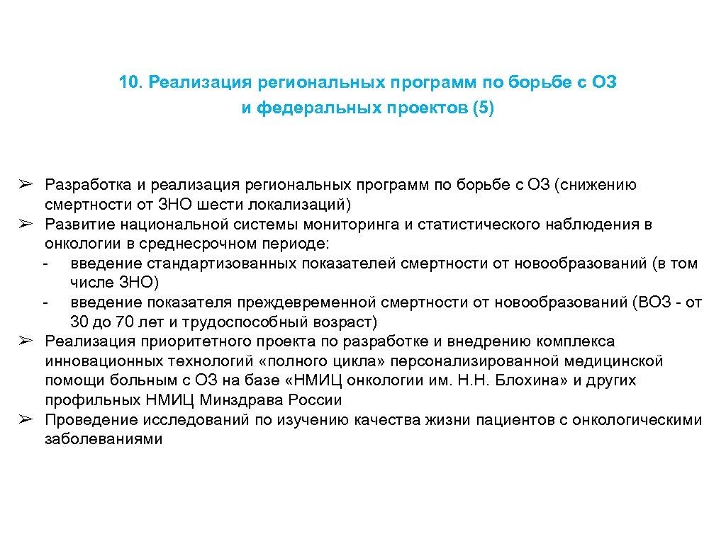 10. Реализация региональных программ по борьбе с ОЗ и федеральных проектов (5) ➢ Разработка