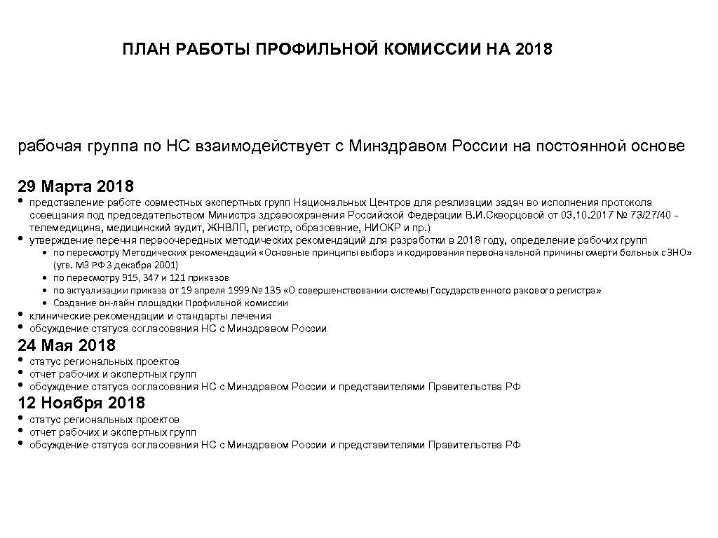 ПЛАН РАБОТЫ ПРОФИЛЬНОЙ КОМИССИИ НА 2018 рабочая группа по НС взаимодействует с Минздравом России