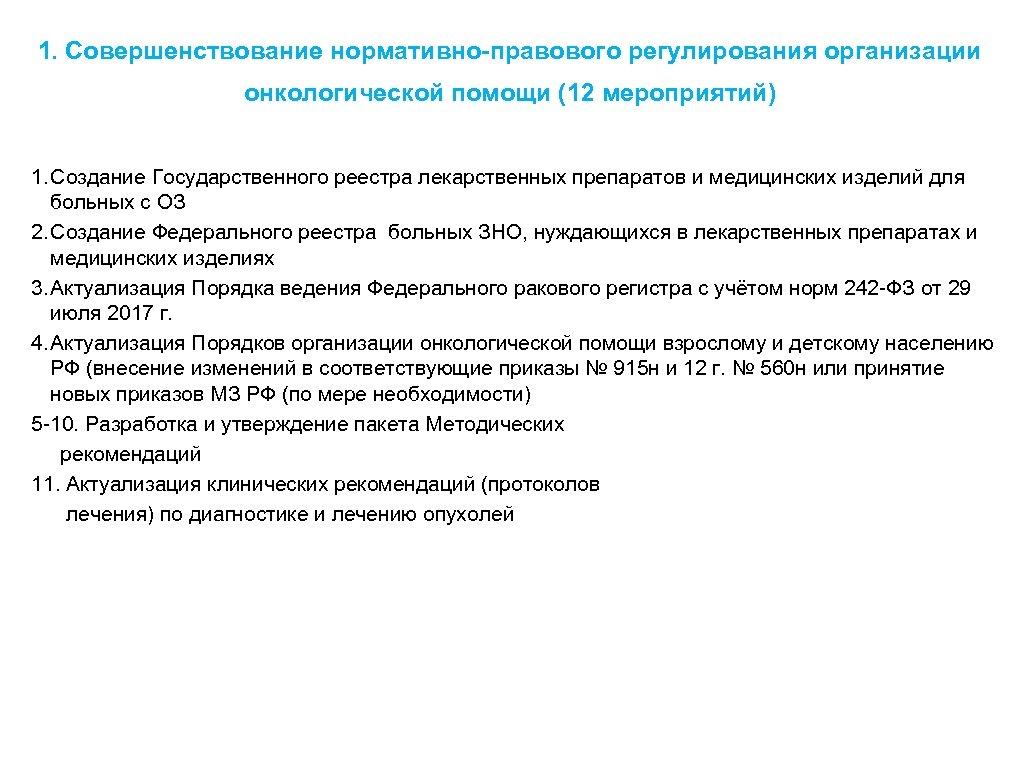 1. Совершенствование нормативно-правового регулирования организации онкологической помощи (12 мероприятий) 1. Создание Государственного реестра лекарственных