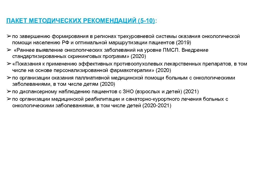 ПАКЕТ МЕТОДИЧЕСКИХ РЕКОМЕНДАЦИЙ (5 -10): ➢ по завершению формирования в регионах трехуровневой системы оказания