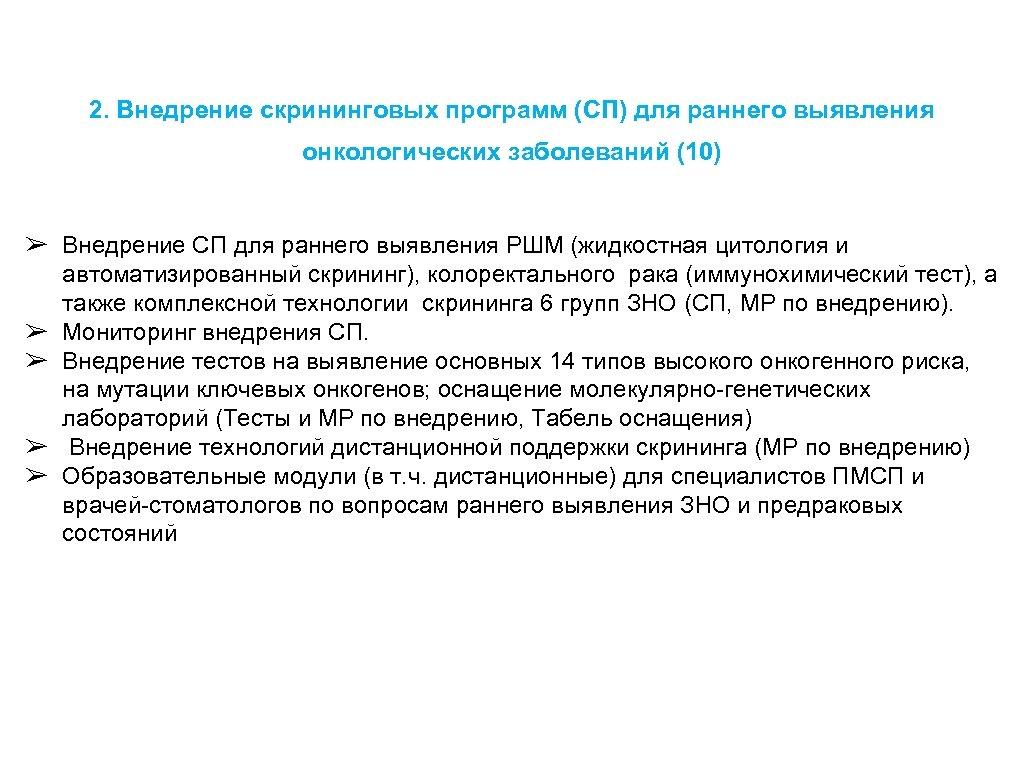 2. Внедрение скрининговых программ (СП) для раннего выявления онкологических заболеваний (10) ➢ Внедрение СП