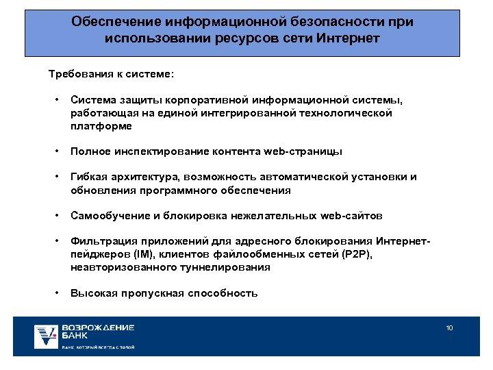 Обеспечение информационной безопасности при использовании ресурсов сети Интернет Требования к системе: • Система защиты