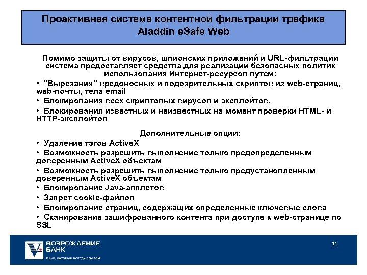 Проактивная система контентной фильтрации трафика Aladdin e. Safe Web Помимо защиты от вирусов, шпионских