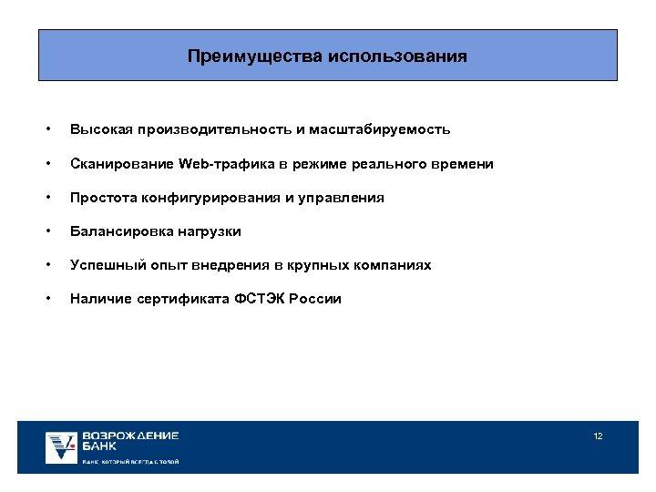 Преимущества использования • Высокая производительность и масштабируемость • Сканирование Web-трафика в режиме реального времени