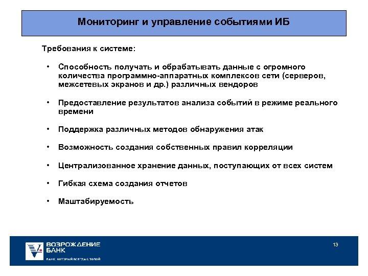 Мониторинг и управление событиями ИБ Требования к системе: • Способность получать и обрабатывать данные