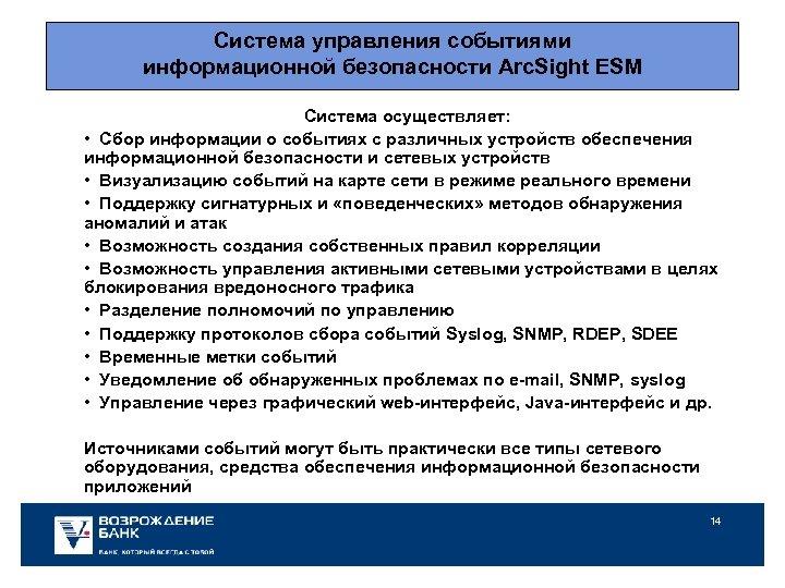 Система управления cобытиями информационной безопасности Arc. Sight ESM Система осуществляет: • Сбор информации о