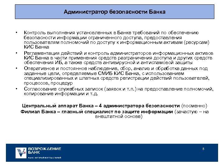 Администратор безопасности Банка • • Контроль выполнения установленных в Банке требований по обеспечению безопасности