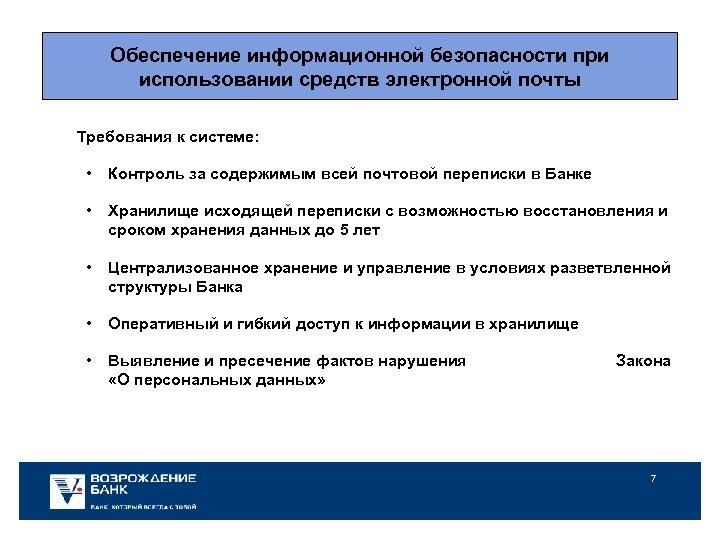 Обеспечение информационной безопасности при использовании средств электронной почты Требования к системе: • Контроль за