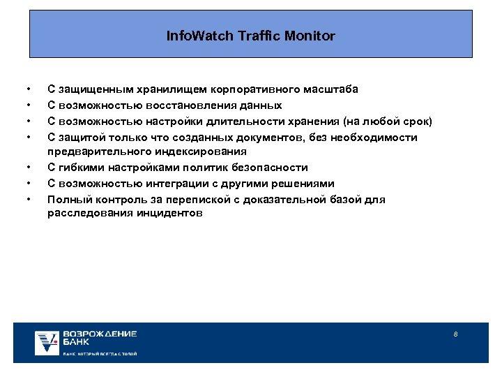 Info. Watch Traffic Monitor • • C защищенным хранилищем корпоративного масштаба С возможностью восстановления