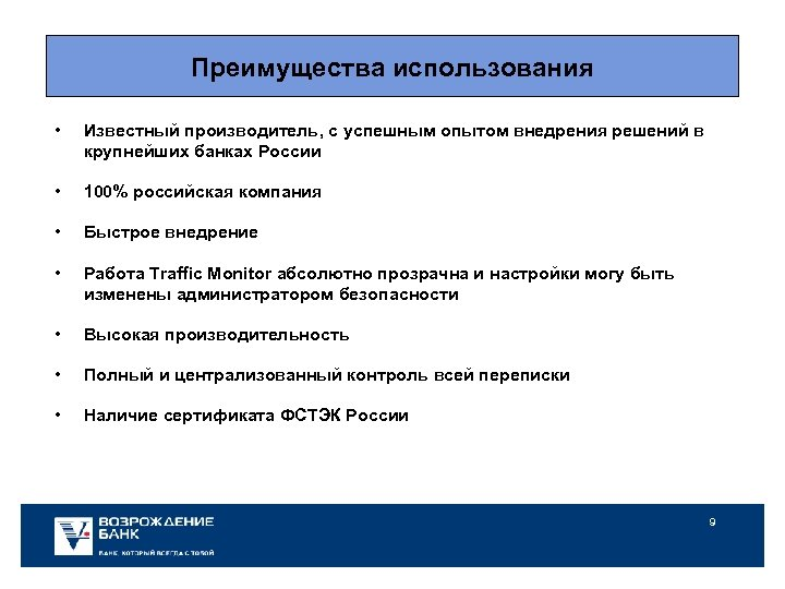 Преимущества использования • Известный производитель, с успешным опытом внедрения решений в крупнейших банках России