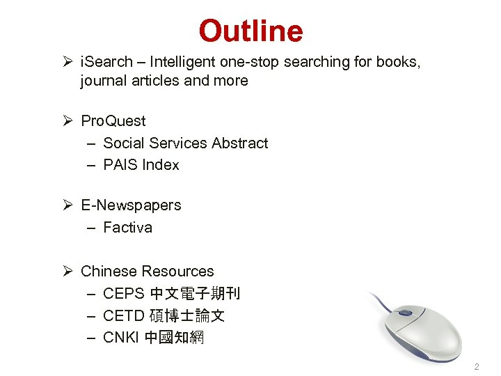 Outline Ø i. Search – Intelligent one-stop searching for books, journal articles and more
