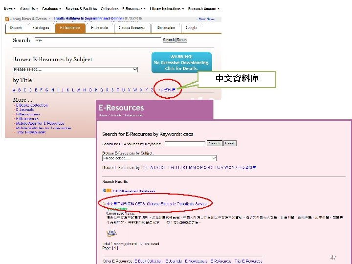 中文資料庫 47 47