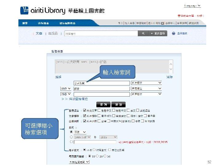 輸入檢索詞 可選擇縮小 檢索選項 52