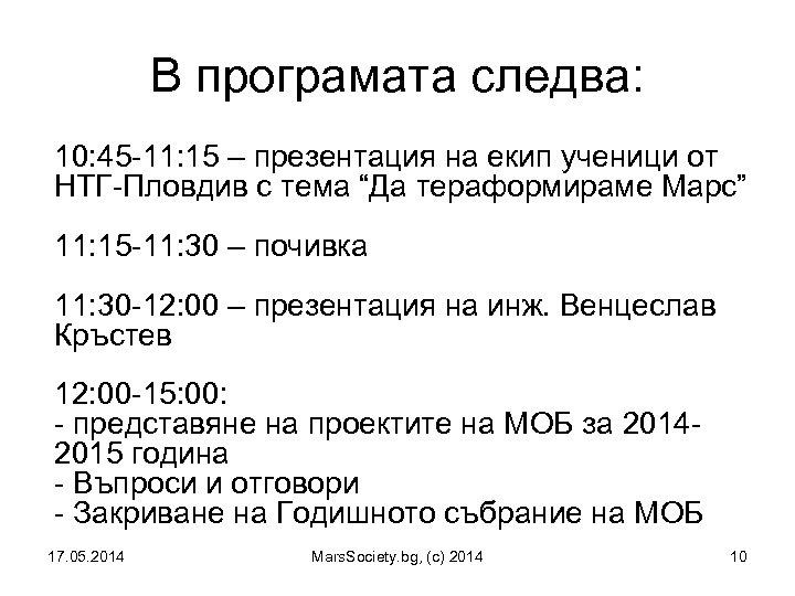 В програмата следва: 10: 45 -11: 15 – презентация на екип ученици от НТГ-Пловдив