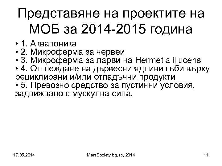 Представяне на проектите на МОБ за 2014 -2015 година • 1. Аквапоника • 2.