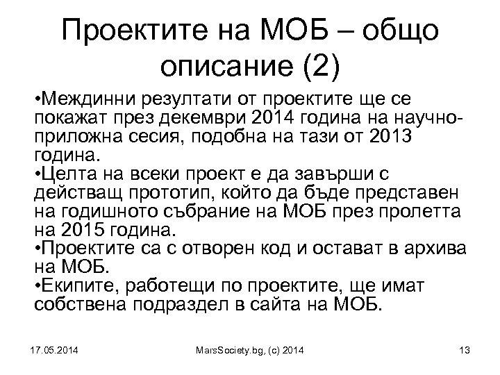 Проектите на МОБ – общо описание (2) • Междинни резултати от проектите ще се