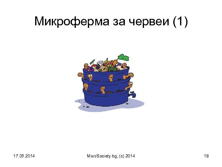 Микроферма за червеи (1) 17. 05. 2014 Mars. Society. bg, (c) 2014 18