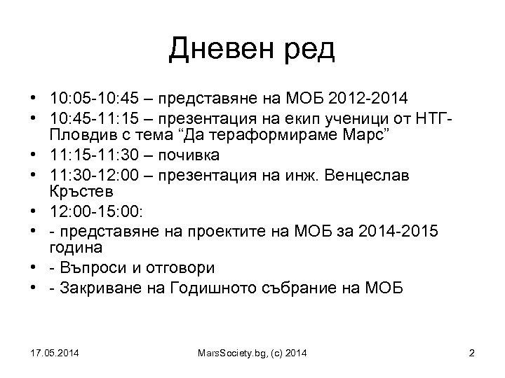 Дневен ред • 10: 05 -10: 45 – представяне на МОБ 2012 -2014 •