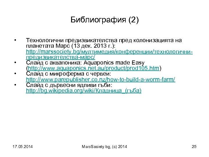 Библиография (2) • • Технологични предизвикателства пред колонизацията на планетата Марс (13 дек. 2013