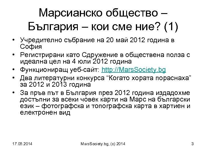 Марсианско общество – България – кои сме ние? (1) • Учредително събрание на 20