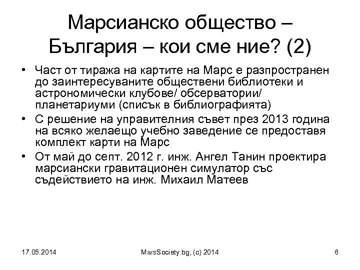 Марсианско общество – България – кои сме ние? (2) • Част от тиража на
