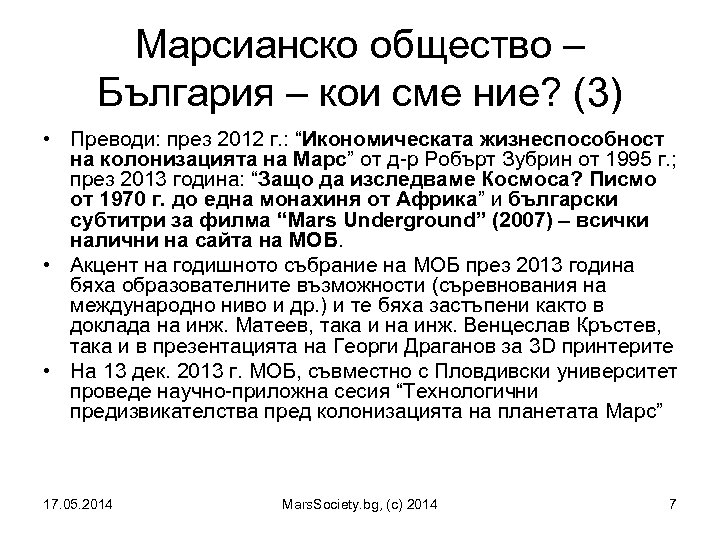 Марсианско общество – България – кои сме ние? (3) • Преводи: през 2012 г.