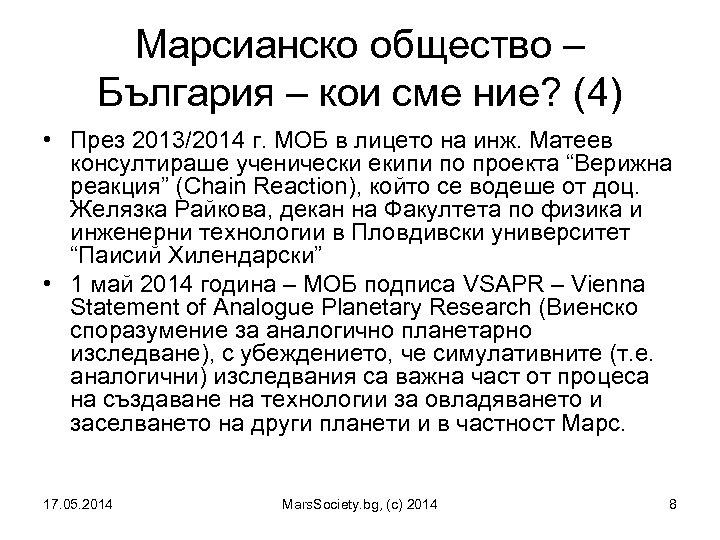 Марсианско общество – България – кои сме ние? (4) • През 2013/2014 г. МОБ