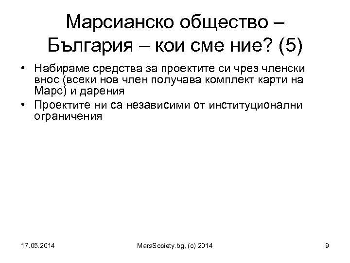 Марсианско общество – България – кои сме ние? (5) • Набираме средства за проектите