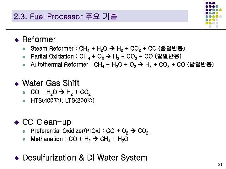 2. 3. Fuel Processor 주요 기술 u Reformer l l l u Water Gas