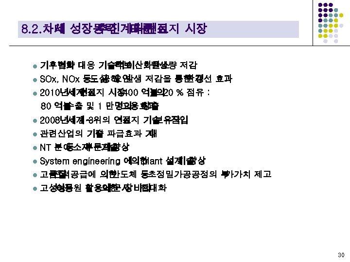 8. 2. 차세 성장동력 따른 전지 시장 대 추진계획에 연료 l 기후변화 대응 기술력