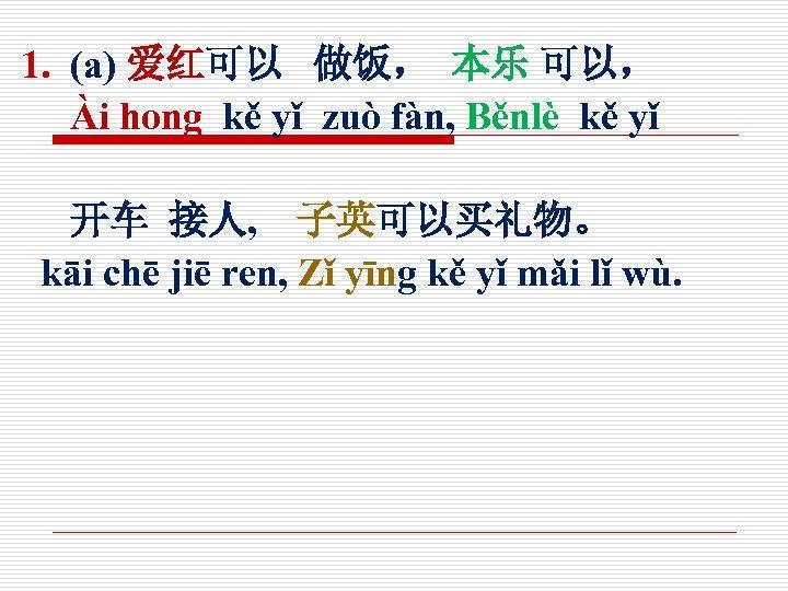 1. (a) 爱红可以 做饭, 本乐 可以, Ài hong kě yǐ zuò fàn, Běnlè kě