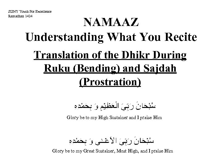 SIJNY Youth For Excellence Ramadhan 1424 NAMAAZ Understanding What You Recite Translation of the