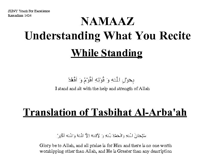 SIJNY Youth For Excellence Ramadhan 1424 NAMAAZ Understanding What You Recite While Standing I