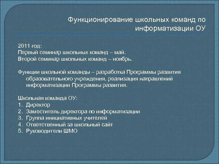 Функционирование школьных команд по информатизации ОУ 2011 год: Первый семинар школьных команд – май.