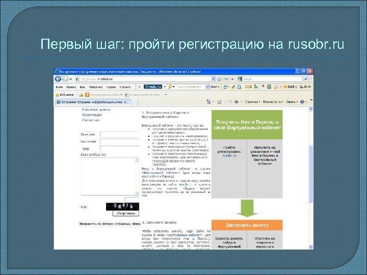 Первый шаг: пройти регистрацию на rusobr. ru