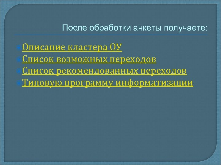 После обработки анкеты получаете: Описание кластера ОУ Список возможных переходов Список рекомендованных переходов Типовую