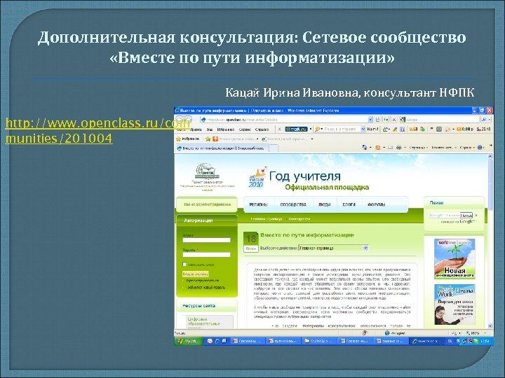 Дополнительная консультация: Сетевое сообщество «Вместе по пути информатизации» Кацай Ирина Ивановна, консультант НФПК http: