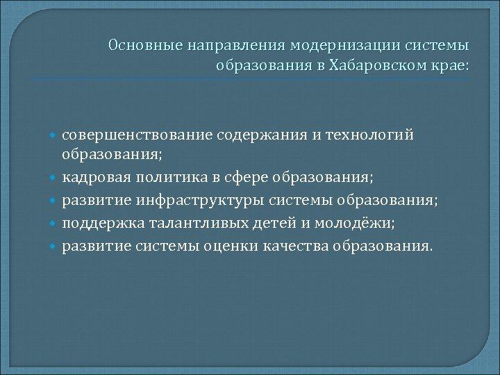 Основные направления модернизации системы образования в Хабаровском крае: • совершенствование содержания и технологий •