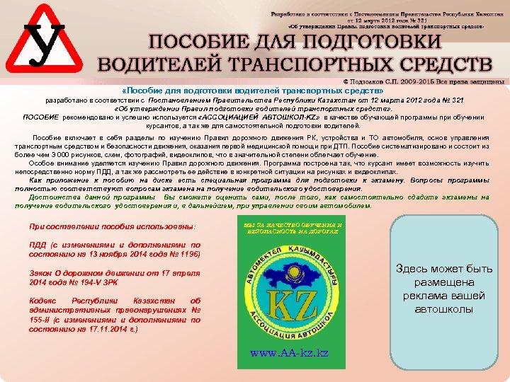 «Пособие для подготовки водителей транспортных средств» разработано в соответствии с Постановлением Правительства Республики