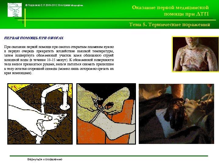 © Подзолков С. П 2009 -2012. Все права защищены. Оказание первой медицинской помощи при