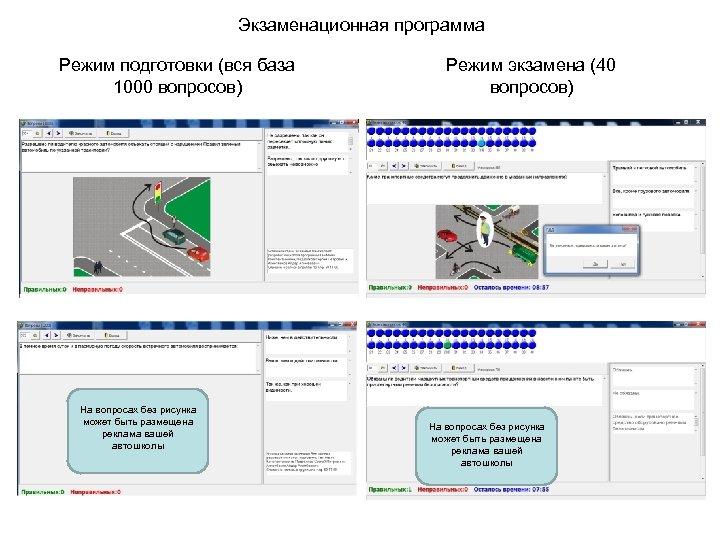 Экзаменационная программа Режим подготовки (вся база 1000 вопросов) На вопросах без рисунка может быть