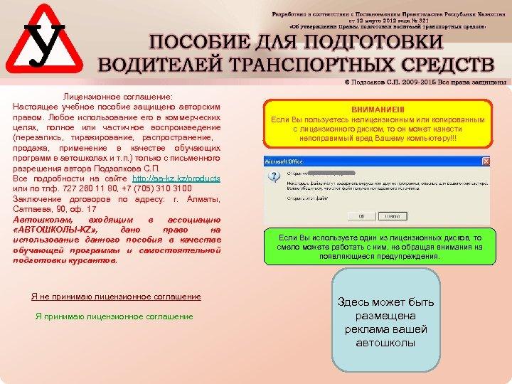 Лицензионное соглашение: Настоящее учебное пособие защищено авторским правом. Любое использование его в коммерческих целях,