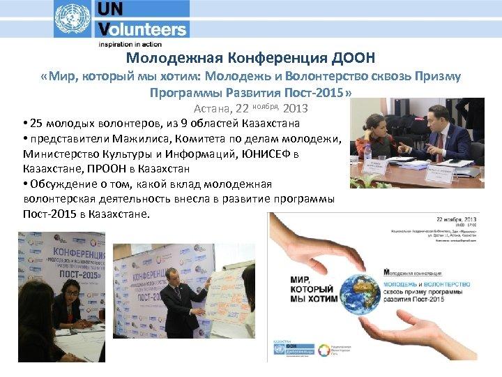 Молодежная Конференция ДООН «Мир, который мы хотим: Молодежь и Волонтерство сквозь Призму Программы Развития